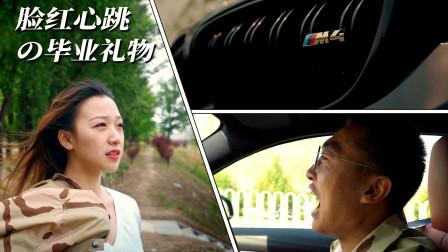 M4: 80万的毕业礼物,让姑娘脸红,让你心跳加速-李老鼠说车