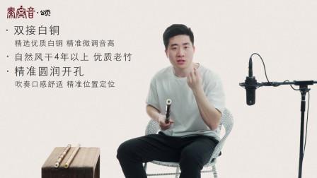 杜子华老师【秦音·颂】竹笛笛子评测推荐