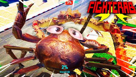 螃蟹大乱斗 你吃过比汽车还大的螃蟹吗? 屌德斯解说