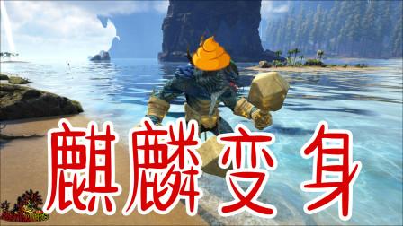 方舟生存者小路85:麒麟兽吃大闸蟹,夏季吃螃蟹最爽了