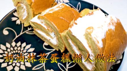 奶油抹茶蛋糕懒人做法!不要再用电饭锅做蛋糕了,这么做更小资