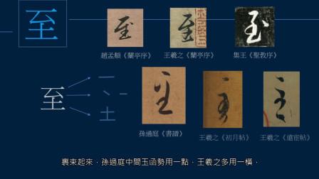 黄简讲书法:七级课程(草书篇)16-草书释读10