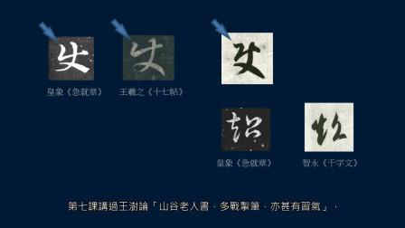 黄简讲书法:七级课程(草书篇)21-草书释读15