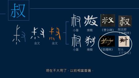 黄简讲书法:七级课程(草书篇)24-草书释读18