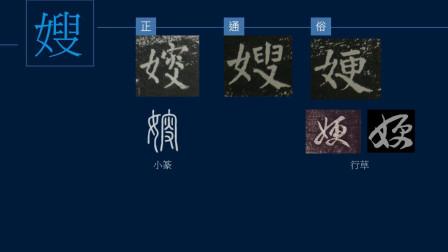 黄简讲书法:七级课程(草书篇)25-草书释读19