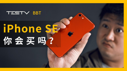iPhone SE你会买吗?娱乐开箱【BB Time第270期】