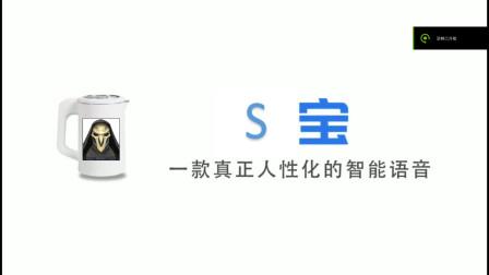 【S宝】国内首个内置守望死神语音包的人工智能