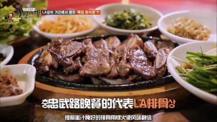 食客许英万的白饭纪行:我们最熟悉的韩国料理烤肉-蜜汁LA排骨看看这个吃一顿如何