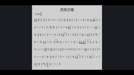 【简谱教程】天空之城-歌曲唱谱子打拍子认识音乐理论基础教学课