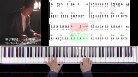 五指音乐 成人零基础学钢琴入门教学教程钢琴弹唱 王菲 陈奕迅 流年