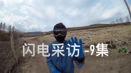 「闪电采访,第九集」帮种地的老爷爷搭建围栏!