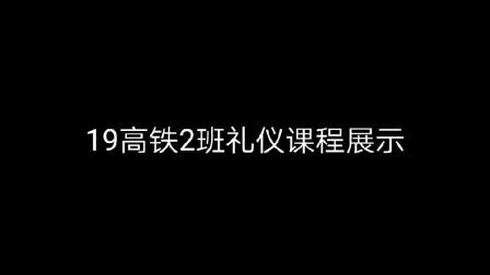 桂林旅游学院19高铁2班战疫情礼仪课程作业