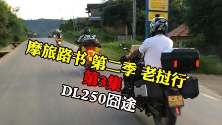 《摩旅路书 老挝行 第3集》昆钓平台摩旅老挝西藏泸亚线川崎x300z650