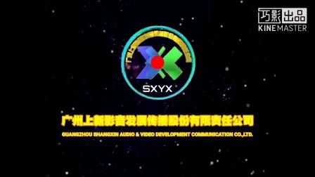 广州上新影音发展传播股份有限责任公司