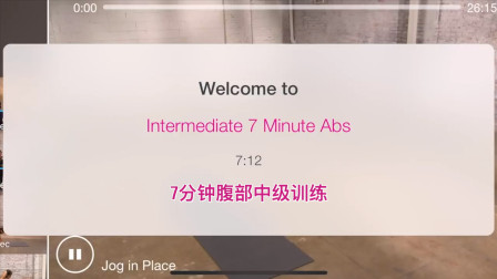 专治小肚腩 7分钟中级腹部训练