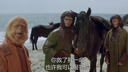 大叔到人猿星球,去看人猿之前的文明,一个个都会说话