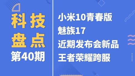 「科技盘点」40.小米10青春版即将发布、魅族17具体参数曝光、王者荣耀开启iOS/安卓平台互换等