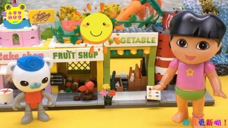 朵拉的水果店扩建!海底小纵队巴克队长来帮忙拼积木