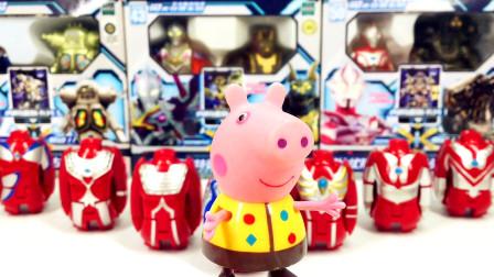 小猪佩奇分享奥特曼军团变形蛋变身机器人