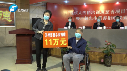 助残友就业创业 郑州慈善残疾人传拓培训班开班