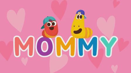 大黄和小红唱最喜欢的妈妈之歌!爆笑虫子英语早教游戏