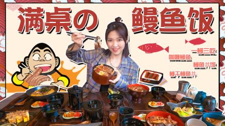 今天日料店里的全系列鳗鱼美食都在这里了!