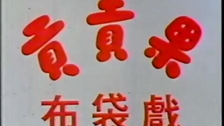 80年代台湾广告