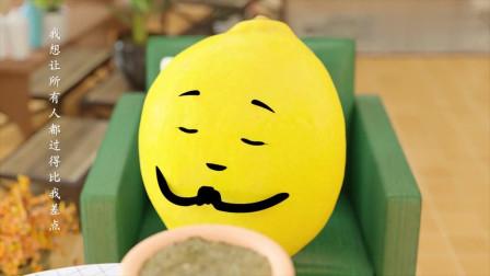 萌芽熊:柠檬都成精了,你何必当软柿子