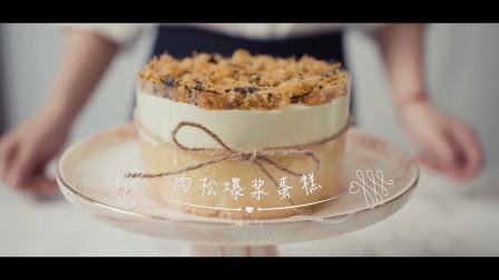 在家做网红爆浆蛋糕!3分钟教你奶酪爆浆的配方~