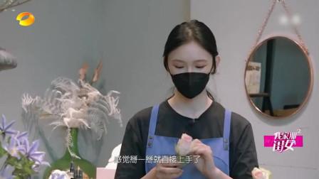花艺师教林允处理玫瑰花叶,林允吐槽:这跟扒拉菜似的!