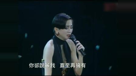 梅艳芳含泪演唱经典《回头已是百年身》永远的经典好听!