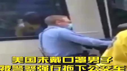 实拍美国男子坐公交车不戴口罩,直接被警察制服拖走!!