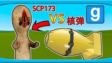 当 SCP-173 被核弹轰炸以后,整个世界都安详了~
