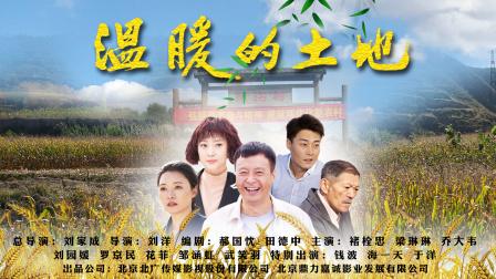 第26届电视节目交易会(2020·春季) 京榜剧献暨新剧发布之《温暖的土地》
