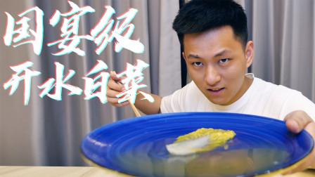 小伙挑战把几毛钱的白菜做成一般人吃不起的样子!看着就贵!