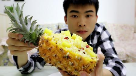 菠萝炒饭真的好吃吗?小伙自制菠萝炒饭,酸爽开胃