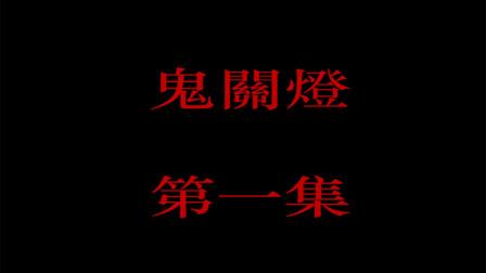 【鬼关灯】第一集,好尸原创恐怖悬疑有声小说