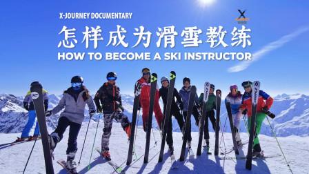 『极旅程』纪录片 | 微电影:怎样成为滑雪教练 | 奥地利蒂罗尔滑雪教练训练营记录