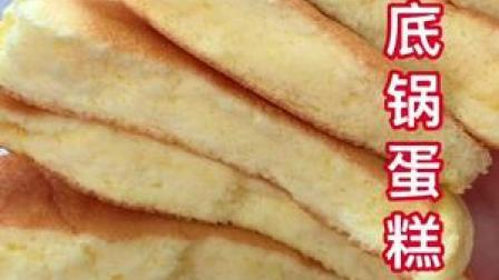 平底锅也能做蛋糕,比电饭锅做的还好吃。不需要打蛋器或烤箱#宅居免疫大挑战 #美食趣胃计划 #在家做个拿手菜