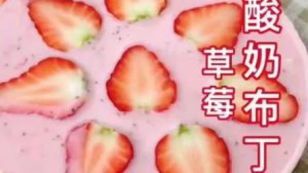草莓酸奶布丁,酸酸甜甜,冰冰凉凉。#爱由我做煮 #九阳知食 #美食趣胃计划