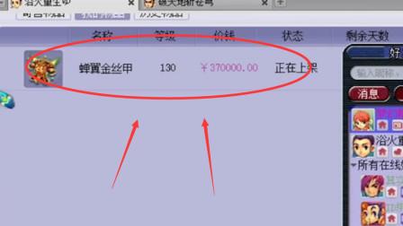 梦幻西游:130级无级别上衣,藏宝阁敢摆36万,网易的藏宝阁真是个聚宝盆