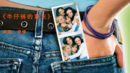 美国电影《牛仔裤的夏天》,带你感受时代姐妹花的精彩夏天