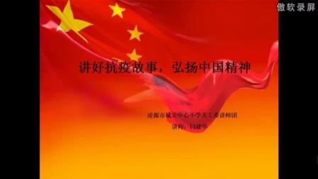 讲好抗疫故事,弘扬中国精神