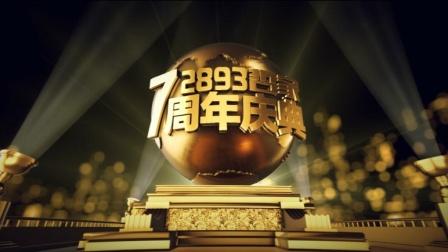 哲家七周年庆开场MV原版-制作者:2893咔咔