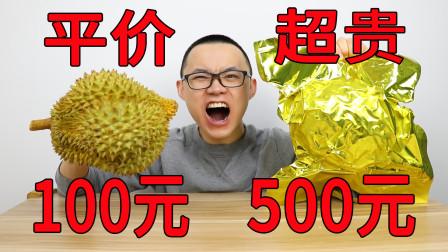 试吃500元猫山王榴莲,和普通的榴莲比,会更好吃吗?