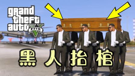 """[小煜]GTA5""""黑人抬棺""""!小富竟加入专业团队??"""
