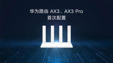 华为路由AX3、AX3 Pro-首次配置