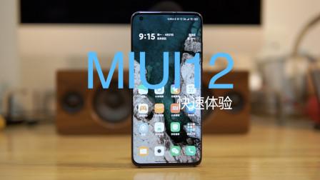 MIUI12快速体验分享:动画细节真的可以和iOS比一比了,但升级需谨慎