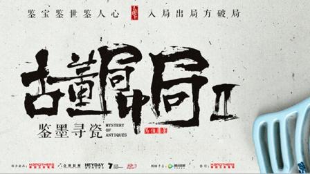 第26届电视节目交易会(2020·春季) 《古董局中局之鉴墨寻瓷》新剧发布会