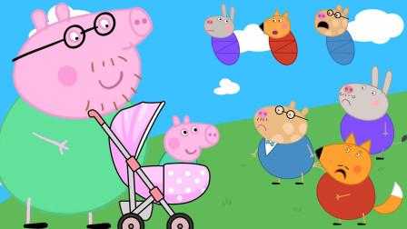 小猪佩奇玩具游戏第七季,乔治被猪爸爸接走了,别的小伙伴怎么办?